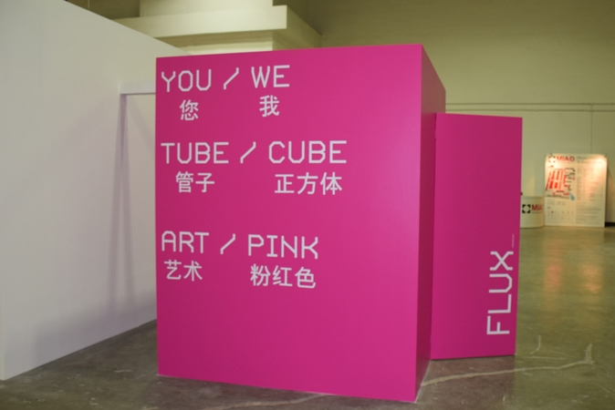 FLUX Box at MIA Singapore, 2014